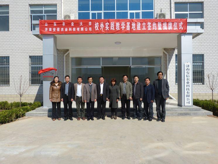 山东农业大学在济南安信农业科技有限公司挂牌仪式